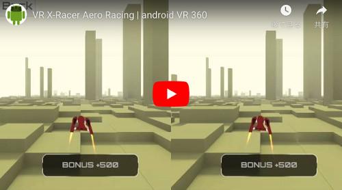 VRゲームアプリ「VR X-Racer」