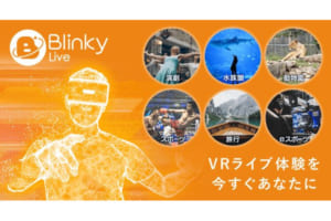 VR生ライブ配信アプリ「BlinkyLive」が登場!第1弾は6月7日に配信