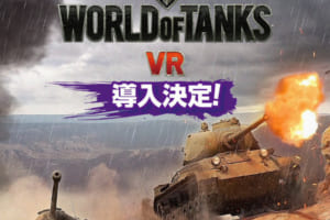 VRで迫力の戦車バトル!「World of Tanks VR」が日本上陸!VREX渋谷にて導入!