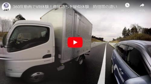 JAFの高速道路のVR動画