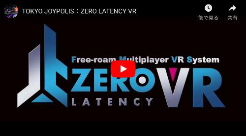 VR体験施設「ZEROLATENCYVR」動画